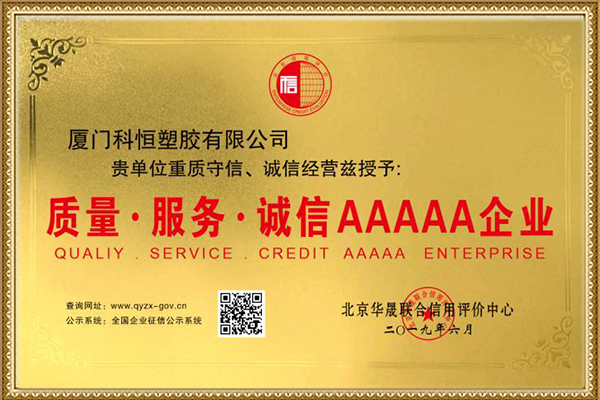Quality, Service and Credit AAAAA Enterprise