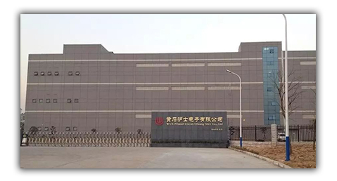 Huangshi Second phase project of WUS Printed Circuit Co., Ltd